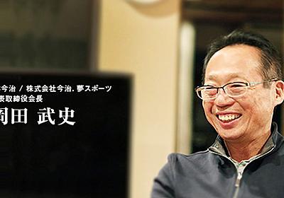 岡田武史が挑む地方創生「勝てるかわからないから面白い」|ハイクラス転職・求人情報サイト AMBI(アンビ)