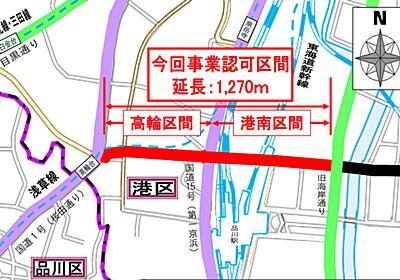 東京都、環状第4号線 港南~高輪間の事業に着手。品川駅周辺の東西アクセス向上に期待。2032年度開通目標 - トラベル Watch