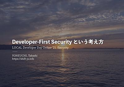 Developer-First Security という考え方 / Introduction to Developer-First Security - Speaker Deck
