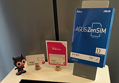 ASUSから「ZenSIM」登場 IIJmioの音声SIMを独自ブランドで販売 - ITmedia Mobile