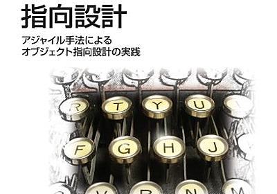 インターフェイス指向設計 - yuku-t