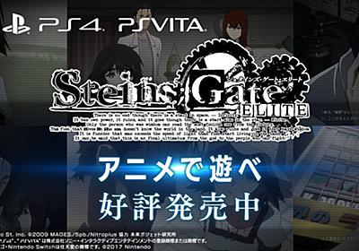 PS4/PS Vita/Switch フルア二ADV「STEINS;GATE ELITE」 好評発売中
