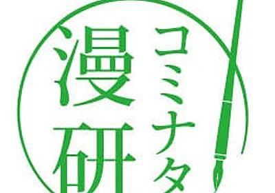 第3回コミナタ漫研レポート(ゲスト:相田裕)【1/5】 - コミックナタリー