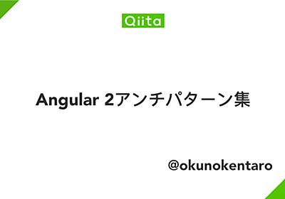 Angular 2アンチパターン集 - Qiita