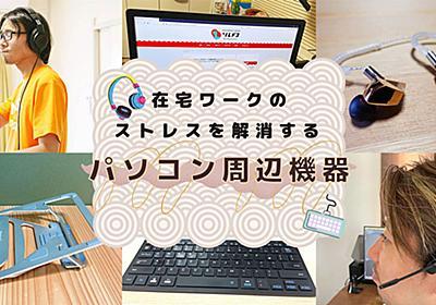 在宅勤務ベテラン勢が使っている「パソコン周辺機器」は? PC作業のストレスを解消してくれるアイテム - ソレドコ