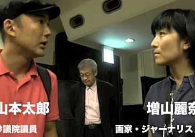 山本太郎にがっかりした皆さんのお言葉 - Togetter
