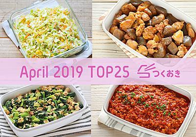 2019年4月の人気作り置きおかず・常備菜のレシピ - TOP25 | つくおき | 作り置き・常備菜レシピサイト