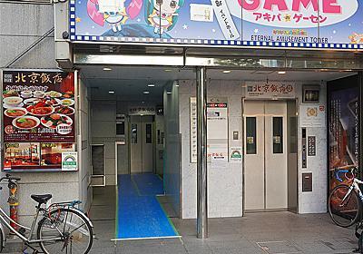 アキバ田代通り沿いの「北京飯店 秋葉原店」が閉店、新型コロナの影響 (取材中に見つけた○○なもの) - AKIBA PC Hotline!