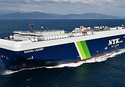 日本郵船が車LNG船12隻発注 世界最大級、脱炭素要請で: 日本経済新聞