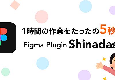 1時間の作業をたったの5秒に! Figma Plugin「Shinadashi」のご紹介 - ロコガイド テックブログ