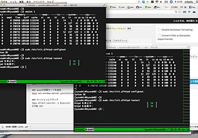 tmuxで複数サーバの同時オペレーション – NaviPlus Engineers' Blog