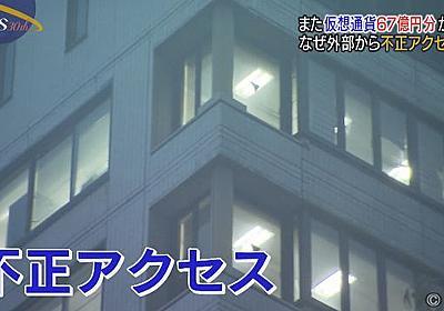 金融庁が立ち入り検査 仮想通貨67億円分流出:ワールドビジネスサテライト:テレビ東京