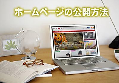 ホームページの公開方法:ドメインとサーバの用意手順 [ホームページ作成] All About