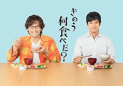 西島秀俊と内野聖陽で「きのう何食べた?」ドラマ化、よしながふみが再現度に驚き(コメントあり) - 映画ナタリー