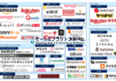 EC業界カオスマップ2019 - ECモール&プラットフォーム編 | コラム | EC業界ニュース・まとめ・コラム「eコマースコンバージョンラボ」
