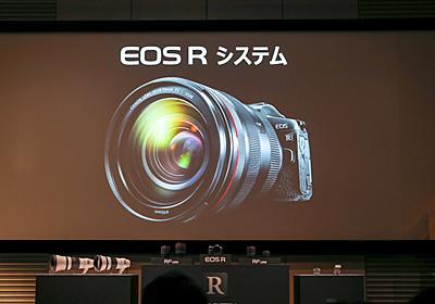 フルサイズミラーレスで新たなステージへ キヤノン EOS R 発表会 - デジカメ Watch