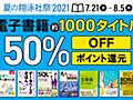 技術書がKindleで50%オフ、翔泳社の本が約1,000点対象に【8/5まで】:CodeZine(コードジン)