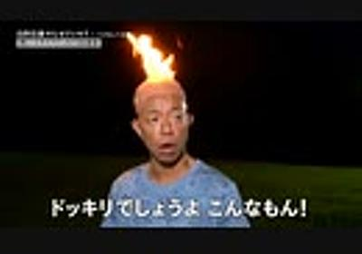 Fire Of 小峠