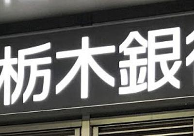 地銀3行が赤字転落 低金利で収益力限界 市場変動吸収できず 4~12月最終 :日本経済新聞