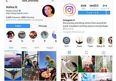 Instagram、プロフィールのデザイン変更をテスト中 フォロワー数が目立たない位置に - ITmedia NEWS
