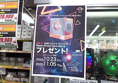 大幅値下がりの「Ryzen 9」、けれども人気は「Ryzen PRO 4000」 (1/4) - ITmedia PC USER