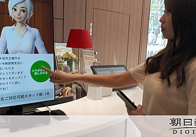 案内するのはアバター 大垣共立銀行の行員と同じ動き:朝日新聞デジタル