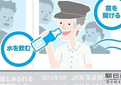 乗客の目気になる? 水分補給ためらう運転士、熱中症も:朝日新聞デジタル
