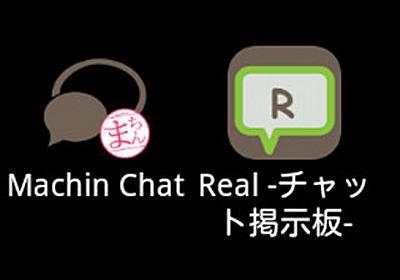 Google Playに日本のユーザーを狙った電話番号を盗むチャットアプリ | マイナビニュース