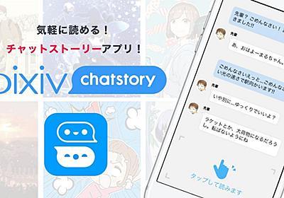 チャット形式で小説を楽しめるアプリ「pixiv chatstory」登場 - ITmedia NEWS