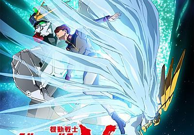 電撃 - 劇場アニメ『機動戦士ガンダムNT』が11月公開予定。福井晴敏さんが脚本を手がける『ガンダムUC』の続編