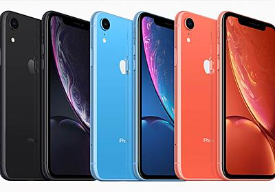 iPhone XRが増産中止、逆にiPhone 8/8 Plusが増産のうわさ - Engadget 日本版