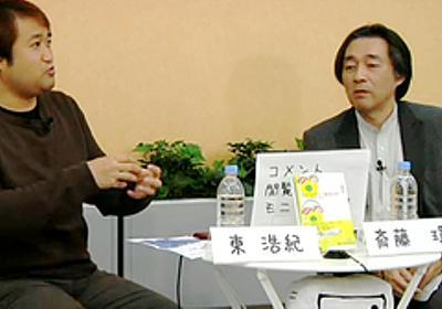 作家・東浩紀氏、震災前の著書は「黒歴史みたいなもの」 | ニコニコニュース