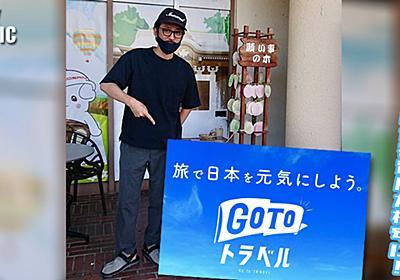 GoToトラベルキャンペーンで自動車運転免許合宿費用が格安に - TINY MUSIC LIFE
