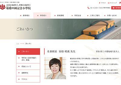 昭恵夫人が名誉校長 大阪新設小学校はわずか1カ月で認可|日刊ゲンダイDIGITAL