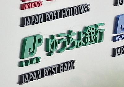 ドコモ口座の波紋、銀行の大失態が浮き彫りに | 金融業界 | 東洋経済オンライン | 経済ニュースの新基準