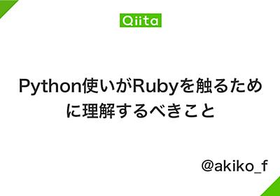 Python使いがRubyを触るために理解するべきこと - Qiita