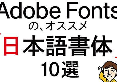 """Adobe Fonts""のオススメ「日本語書体」10選|安村 晋 shin yasumura|note"