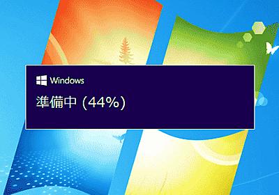今すぐ無料でWindows 7からWindows 10にアップグレードする方法まとめ - GIGAZINE