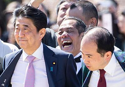 「桜を見る会」に「首相枠」で出席した私が抱く大きな違和感(伊藤 博敏) | 現代ビジネス | 講談社(1/4)