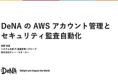 DeNA の AWS アカウント管理とセキュリティ監査自動化