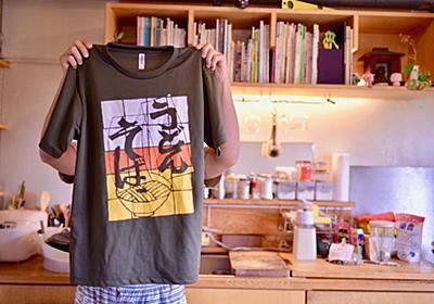 本業にしない・目標をもたない・好きなことしかしない。マニア業界のカリスマブランド「マニアパレル」のTシャツが支持される理由 | P1 Connect