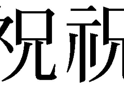 第181回 「祝」と「祝」 | 人名用漢字の新字旧字(安岡 孝一) | 三省堂 ことばのコラム