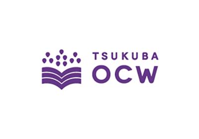 データサイエンス講義 | 筑波大学オープンコースウェア|TSUKUBA OCW