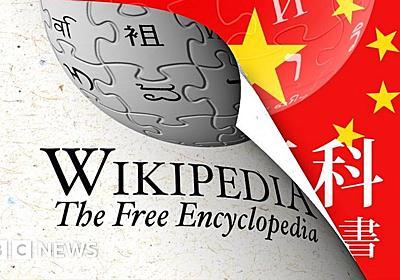 China and Taiwan clash over Wikipedia edits - BBC News