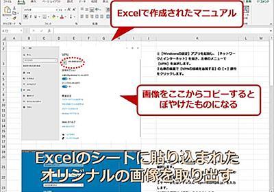 Excelシートからコピペした画像がボケボケ!? シートからオリジナル画像を抽出するテクニック:Tech TIPS - @IT