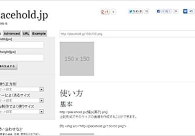 国産のダミー画像生成サービス・「Placehold.jp」   かちびと.net