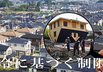 不動産の重要事項説明書における「災害対策基本法」とはなにか