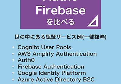 認証サービスCognito・Auth0・Firebaseを比べる - s-takayanagi's blog