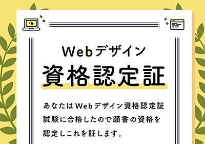 Webデザイナーになりたい!資格は活かせる?取得のメリットや概要を解説 | 東京上野のWeb制作会社LIG