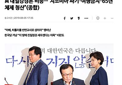 韓国与党内で日韓条約見直しの強硬論浮上も、日本向け報道自粛か – アゴラ